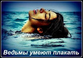 Ведьмы умеют плакать стихи