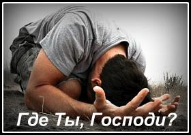 Gde_Ti_Gospodi280198.