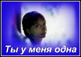 Ты у меня одна